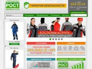 "ООО ТД ""РОСТ""  Спецодежда Уфа"