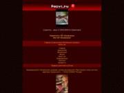 FOZVI.RU - Знакомства с номерами телефонов, объявления о знакомствах, знакомства без регистрации в Иркутске
