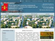 Фонд содействия развитию инженерной, строительной и социальной инфраструктур Шебекинского района