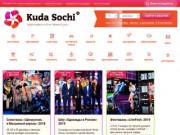 Афиша Сочи - Куда сходить в Сочи, Адлере, Лазаревском, Красной поляне | KUDASOCHI