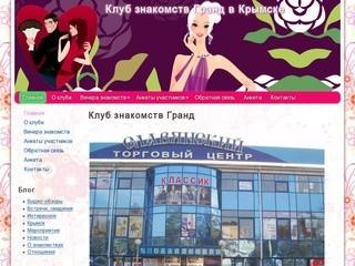клуб знакомств в крымск гранд