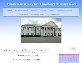 Управление здравоохранения Киселевского городского округа