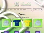 """Магазин детской одежды """"Ромашково"""" - интернет-магазин"""