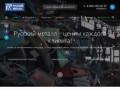Скупка ПЭТ. Тел. 8 (800) 550-00-59. (Россия, Нижегородская область, Нижний Новгород)