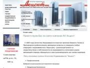 Недвижимость АН Акцент г. Нижний Тагил