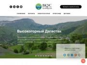 Вкус Кавказа. Натуральные продукты из Дагестана.