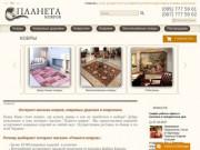 Интернет магазин ковров, ковровых дорожек и ковролина «Планета ковров» (Украина, Киевская область, Киев)