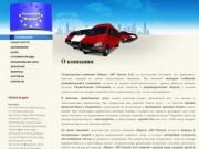 Транспортная компания «Фарос» (ИП Шахов А.А.)