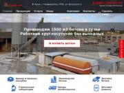 Баумикс | Производство и доставка бетона по Крыму