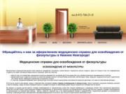 Медицинскае справки на fizra.med-nnov в Нижнем Новгороде (Россия, Нижегородская область, Нижний Новгород)