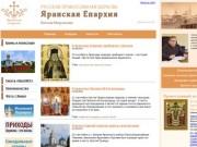Яранская Епархия - официальный сайт. Епископ Яранский и Лузский.