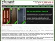 Межкомнатные и металлические входные двери, окна и двери из ПВХ