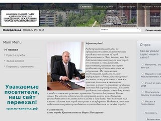 Gpk.krasnokamensk.ru
