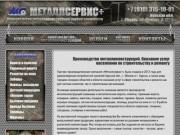 Металлсервис + | Производство металлоконструкций любой сложности в Курской области