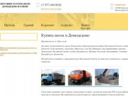 Купить песок в Домодедово от 390р куб!