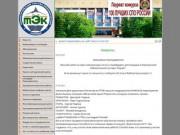 НТТЭK - Нижнетагильский Торгово Экономический Колледж - Новости