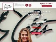 Cats - Салон профессионального наращивания ресниц в Краснодаре