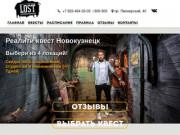 LOST – квесты в реальности Новокузнецк - читать отзывы. Забронировать игру