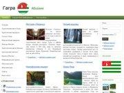 Гагра. Информационно-справочный ресурс города Гагра