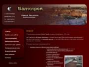 Компания Балтстрой - ремонт кровли, утепление и гидроизоляция зданий и сооружений. (Россия, Ленинградская область, Санкт-Петербург)