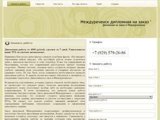 Междуреченск дипломная на заказ ' | Дипломная на заказ в Междуреченске '