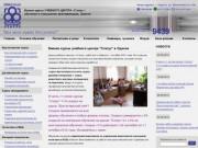 """Бизнес - курсы учебного центра """"Статус"""": обучение бухгалтерскому учету, курсы дизайна интерьеров, маркетинг и реклама, менеджеры по персоналу, hr в Одессе (Украина)"""