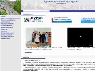 Kurskadmin.ru