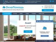 Ремонт и обслуживание окон в Санкт-Петербурге. ОкнаПомощь- компания по ремонту окон.