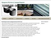 Продажа бетона в городе ВидноеМиксер бетона в Видное с доставкой на объект