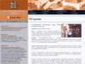 Официальный сайт ОГУ «Государственный исторический архив немцев Поволжья в г. Энгельсе»