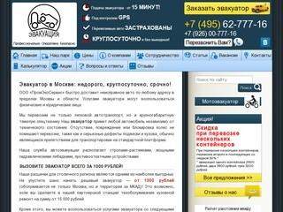 Эвакуатор дешево в Москве. Вызвать дешевый эвакуатор и мотоэвакуатор круглосуточно