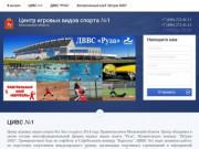 ЦИВС №1 - Центр игровых видов спорта №1