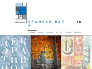 Крымский вал | Рекламное агентство | фандрайзинг