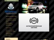 """""""Авторитет"""" - официальный диллер Chevrolet NIVA (Северодвинск)"""