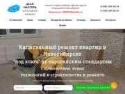 Ремонт/отделка квартир и офисов в Новосибирске (Россия, Новосибирская область, Новосибирск)