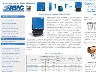 Abac Genesis - винтовые компрессоры в Омске.