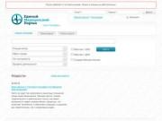 Единый Медицинский Портал - сайт для записи к врачу онлайн (г. Санкт-Петербург)