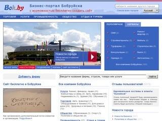 Фирмы и компании Бобруйска (Могилёвская область)