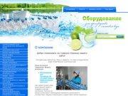 Оборудование для производства питьевой воды и безалкогольных напитков г. Уссурийск