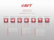 Нам 10 лет | AVT продажа и бронирование авиабилетов и ж/д билетов по всем направлениям