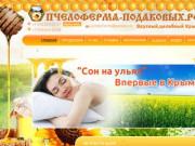 Пчелоферма Подаковых в Крыму, купить мед и продукты пчеловодства