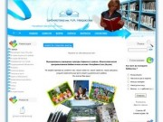 Библиотека им. Н.А.Некрасова