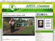 Argo-Skopin.ru - официальный сайт Скопинского офиса Компании АРГО