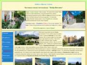 Отдых в Крыму: Алупка. Отель Кедр-Восток.|Мини-гостиница