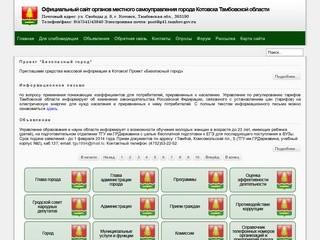 Kotovsk.tambov.gov.ru