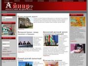 Неправительственная организация Абхазский Медиа-клуб «Айнар»