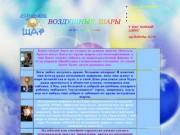 """Воздушные шары на все случаи жизни (Оренбургская область, г. Оренбург, пр. Победы д.2""""А"""")"""
