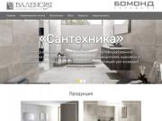 Сантехника для ванных комнат в Ставрополе (Россия, Ставропольский край, Ставрополь)
