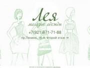 «ЛЕЯ» — магазин одежды