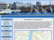 Улицы Мурманска. Город Мурманск